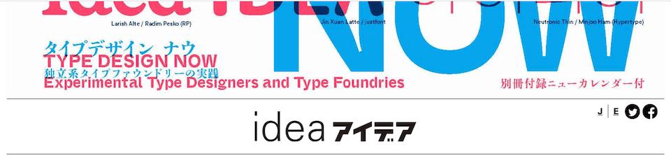 IDEA magazine.
